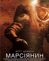 "Постер из фильма ""Марсианин"" - 2"