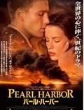 """Постер из фильма """"Перл Харбор"""" - 1"""
