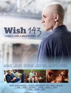 Желание 143