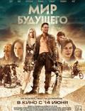 """Постер из фильма """"Мир будущего"""" - 1"""