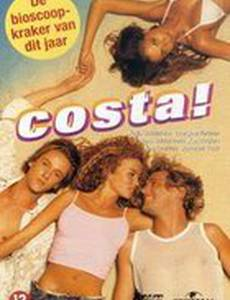 Коста!