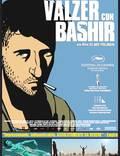"""Постер из фильма """"Вальс с Баширом"""" - 1"""