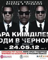 """Постер из фильма """"Люди в черном 3"""" - 9"""