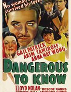 Знать опасно