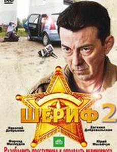 Шериф 2