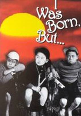 Родиться-то я родился, но...