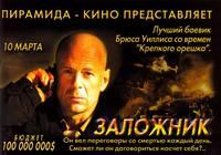 Постер Заложник