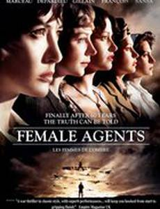 Женщины-агенты