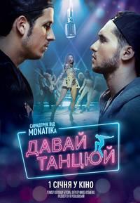 Постер Давай, танцуй!