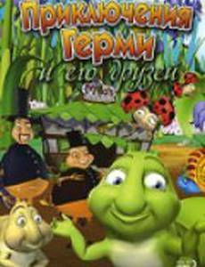 Приключения Герми и его друзей