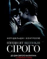 """Постер из фильма """"50 оттенков серого"""" - 3"""