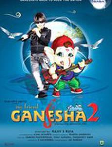 Мой друг Ганеша 2