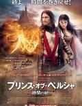 """Постер из фильма """"Принц Персии: Пески времени"""" - 1"""