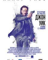 """Постер из фильма """"Джон Уик"""" - 3"""