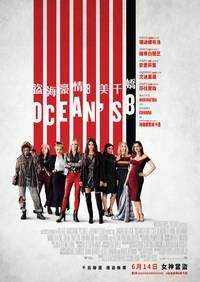 Постер Восемь подруг Оушена