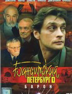 Бандитский Петербург: Барон (мини-сериал)