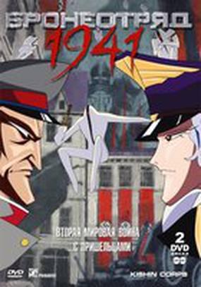 Бронеотряд 1941 (видео)
