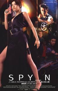 Постер Шанхайский связной