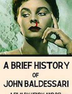 Краткая история Джона Балдессари