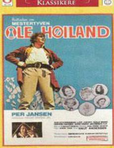 Balladen om mestertyven Ole Høiland