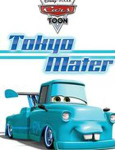 Токио Мэтр