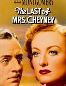 Конец миссис Чейни
