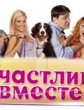 """Постер из фильма """"Счастливы вместе"""" - 1"""