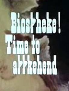 Биосфера! Время осознания