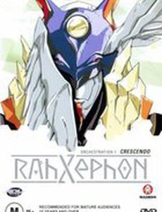 Ра-Зефон