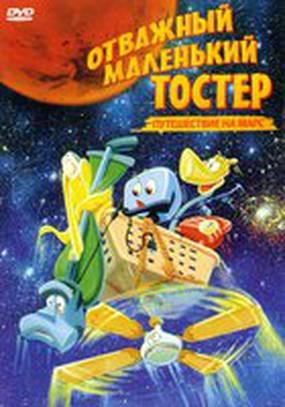 Отважный маленький тостер: Путешествие на Марс (видео)
