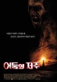 Постер Темнота наступает