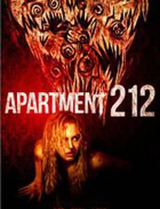 Квартира 212