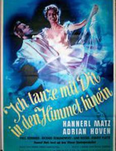 Hannerl: Ich tanze mit Dir in den Himmel hinein
