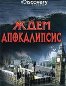 Discovery: Ждем апокалипсис