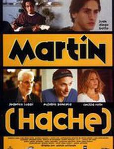 Мартин А.