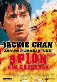 Постер Случайный шпион