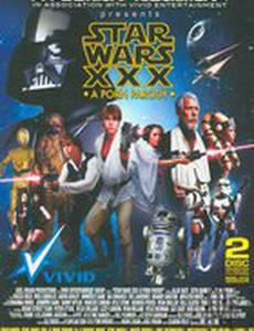 Звездные войны: Версия для взрослых (видео)