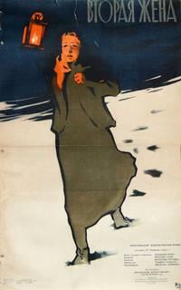 Постер Вторая жена