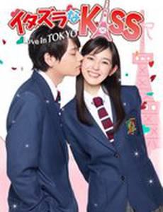 Озорной поцелуй: Любовь в Токио (мини-сериал)