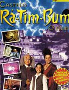 Замок Ра-Тим-бум