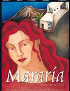 Марария