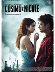 Козимо и Николь