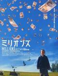 """Постер из фильма """"Миллионы"""" - 1"""