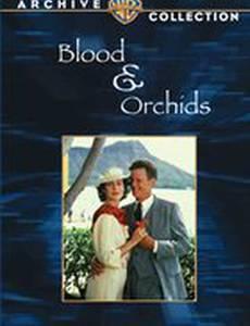 Кровь и орхидеи