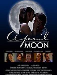 Апрельская Луна