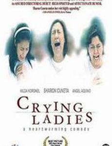 Плачущие леди