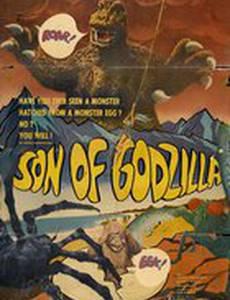 Сын Годзиллы
