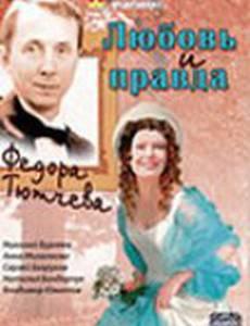 Любовь и правда Федора Тютчева