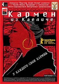 Постер Кармен из Каеличе