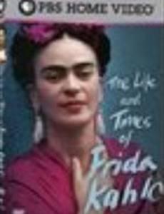 Жизнь и времена Фриды Кало